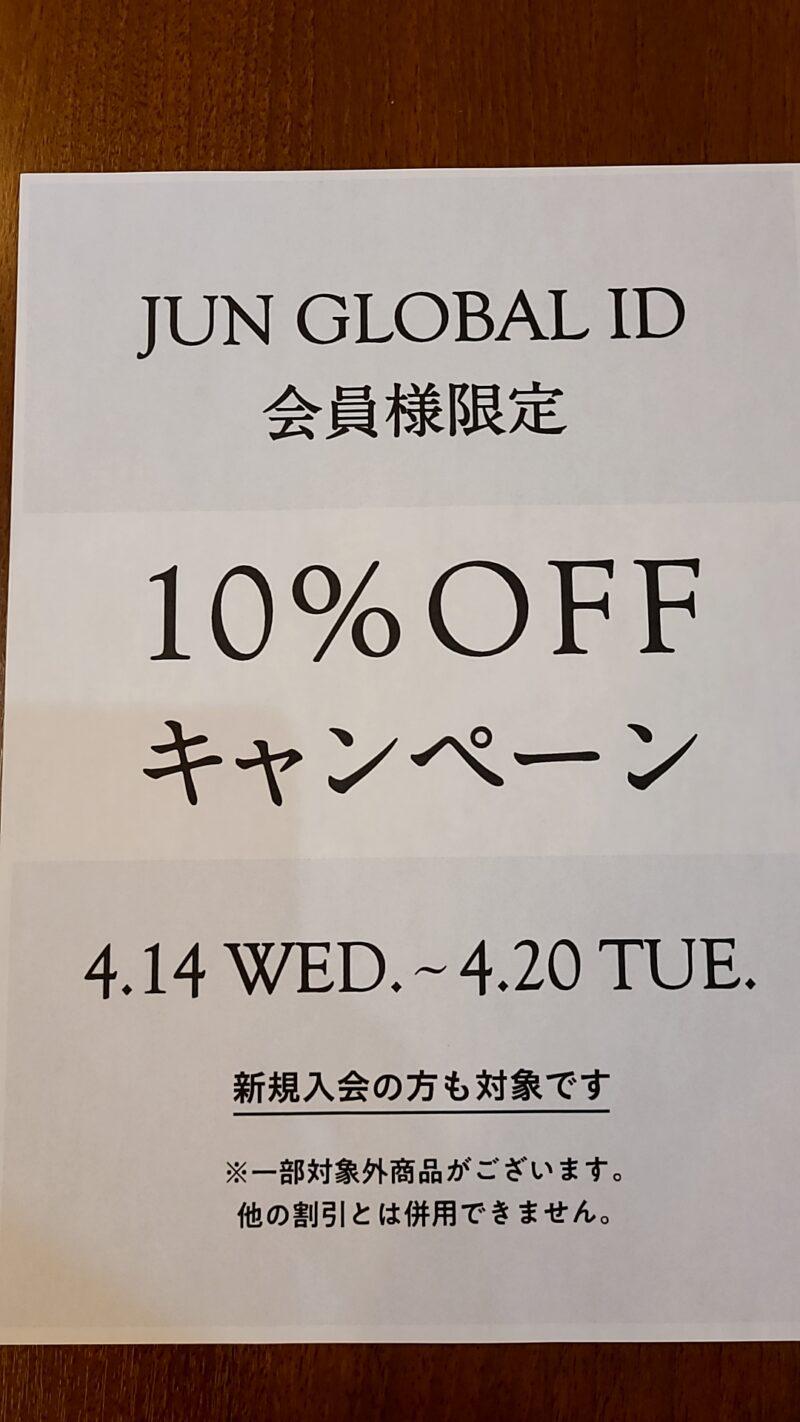 JUN GLOBAL ID会員様10%OFF