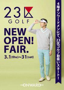 23区GOLFが旭川に新規OPEN!