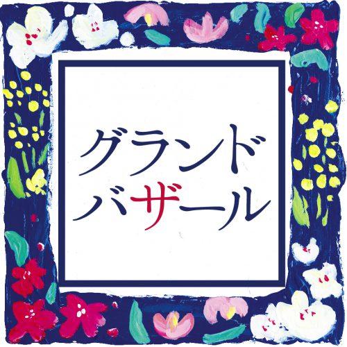 OKUNO グランドバザール 7月25日に終了