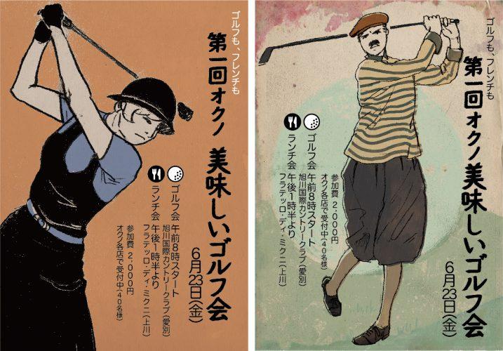 「第1回オクノ美味しいゴルフ会」終了後のお知らせ