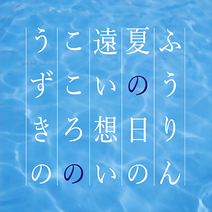 北海道の夏は短くて・・・