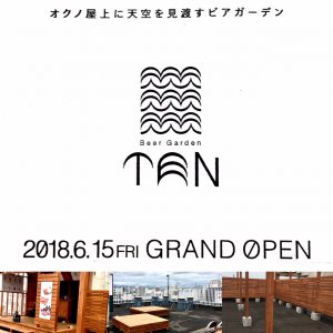 Beer Garden TEN OPENのお知らせ