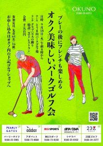 オクノ美味しいパークゴルフ会のお知らせ