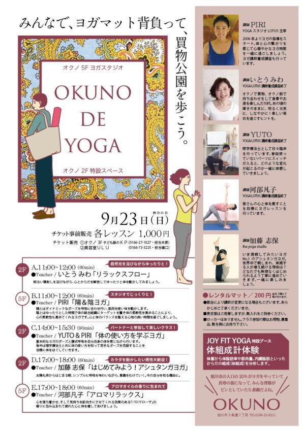 OKUNO de YOGA