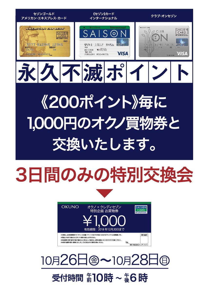 セゾンカードポイント交換会