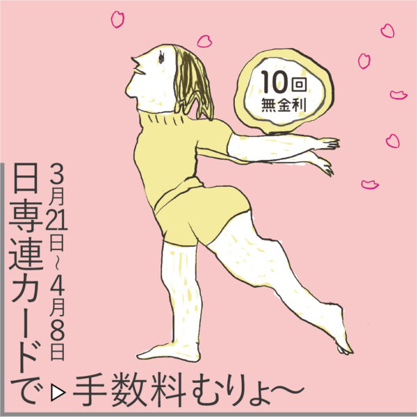 日専連旭川カード 10回払いまで手数料無料