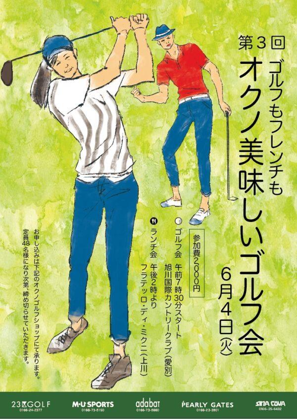 第3回 オクノ美味しいゴルフ会のお知らせ